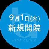 2020年9月1日(火)新規開院